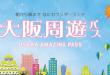 大阪周遊パス2015