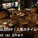 一休レストラン