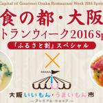 大阪レストランウィーク2016