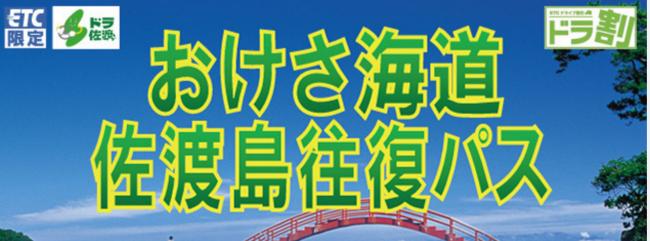 佐渡島往復パス