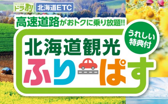 北海道ETC周遊割引