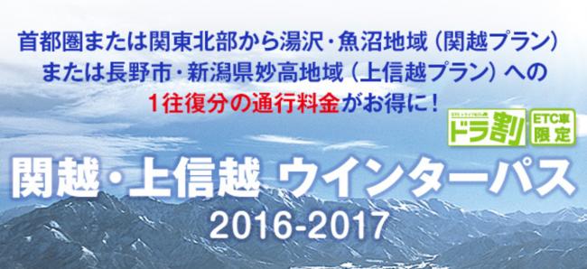 関越・上信越ウィンターパス 2016-2017