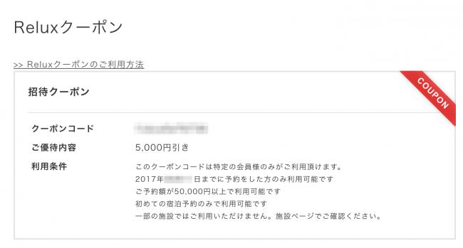 relux招待コードの使い方
