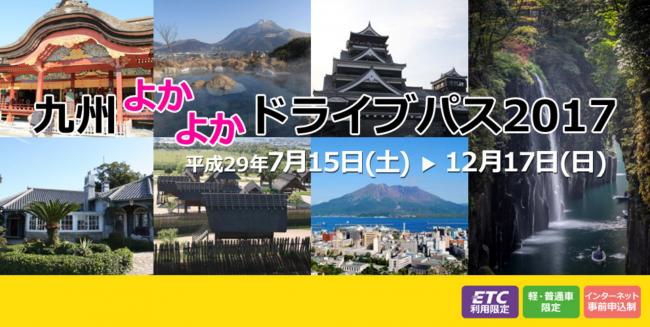 九州よかよかドライブパス2017