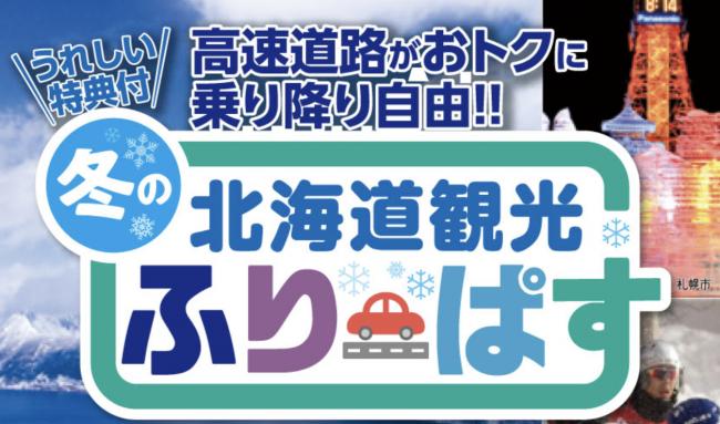北海道ETC割引