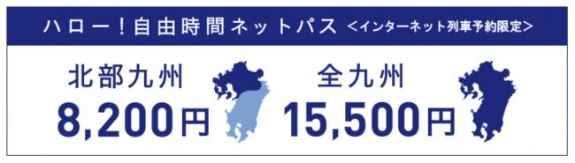 JR九州自由時間パス