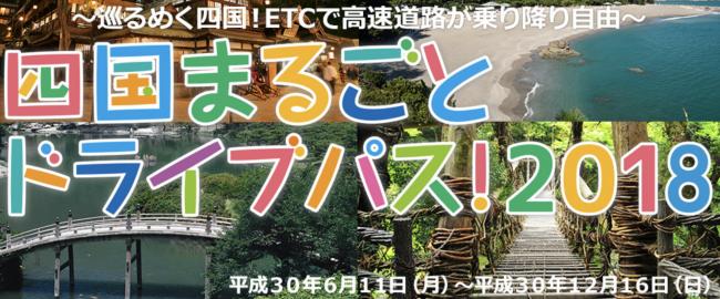 ETC四国ドライブパス