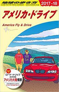 アメリカドライブ
