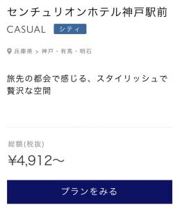 センチュリオンホテル神戸駅前格安予約術で半額以下