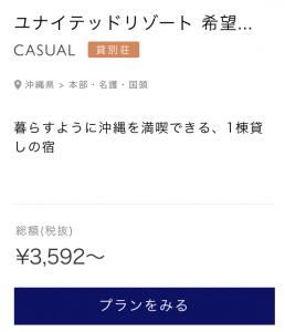沖縄貸し別荘も格安旅行術で半額以下
