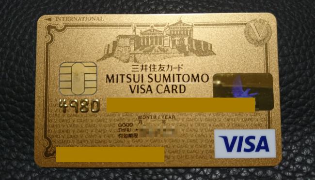 三井住友VISAカードでホテル格安予約