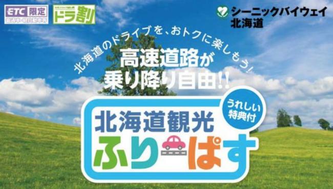 北海道ドラ割2019