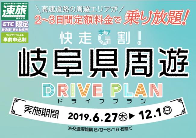 岐阜県高速道路周遊