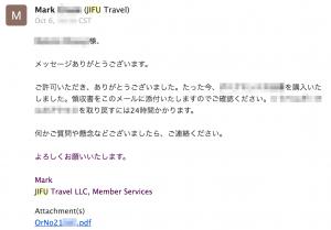 JIFUトラベルの日本語サポート