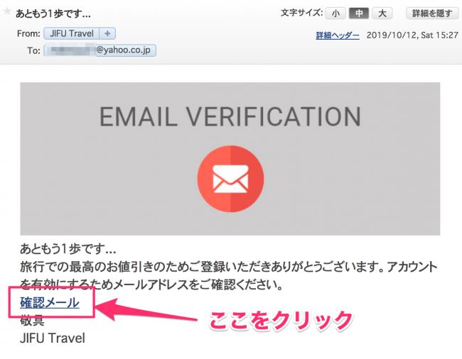 JIFUトラベルメール