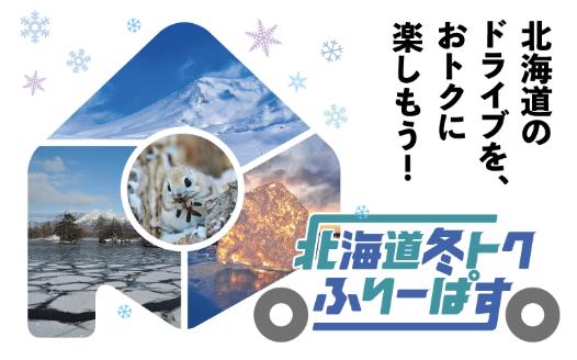 北海道冬トクフリーパス
